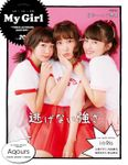 """My Girl vol.20 """"VOICE ACTRESS EDITION"""""""