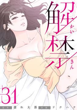 解禁 31巻-電子書籍