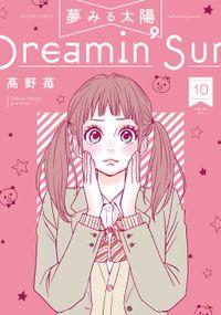 夢みる太陽 / 10
