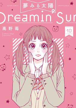 夢みる太陽 / 10-電子書籍