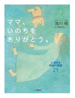 ママ、いのちをありがとう。 心温まる奇跡の物語25-電子書籍
