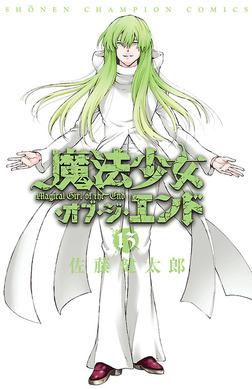 魔法少女・オブ・ジ・エンド 13-電子書籍