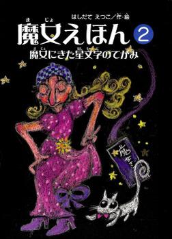 魔女えほん(2) 魔女にきた星文字の手紙-電子書籍