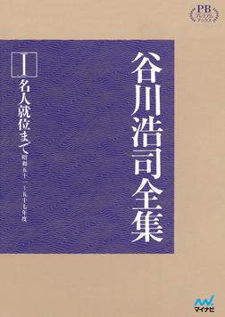 谷川浩司全集I 名人就位まで プレミアムブックス版-電子書籍