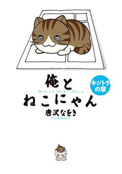 俺とねこにゃん キジトラの章(4)-電子書籍