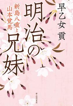 明治の兄妹 新島八重と山本覚馬-電子書籍