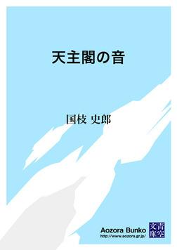天主閣の音-電子書籍