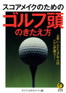 スコアメイクのためのゴルフ頭のきたえ方 上手い人とヘタな人はここが違う!-電子書籍