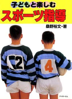 子どもと楽しむスポーツ指導-電子書籍