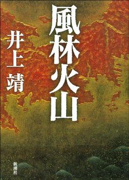 風林火山-電子書籍