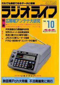 ラジオライフ 1985年 10月号