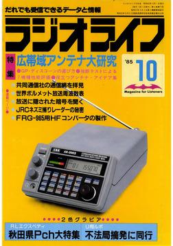 ラジオライフ 1985年 10月号-電子書籍