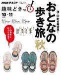 NHK 趣味どきっ!(水曜) 海・山・町を再発見! おとなの歩き旅 秋2018年10月~11月