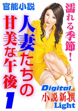 【官能小説】濡れる季節!人妻たちの甘美な午後1-電子書籍