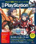 電撃PlayStation Vol.651 【プロダクトコード付き】