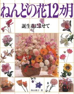 ねんどの花12ヶ月 誕生花によせて-電子書籍