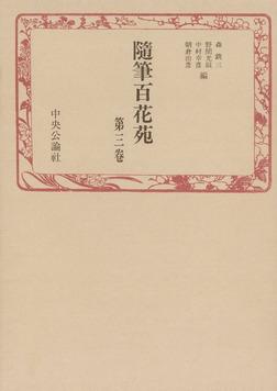 随筆百花苑〈第3巻〉-電子書籍