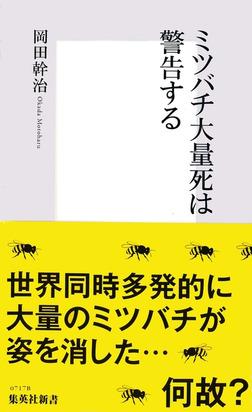 ミツバチ大量死は警告する-電子書籍