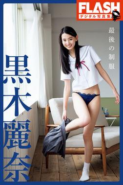 FLASHデジタル写真集 黒木麗奈 最後の制服-電子書籍