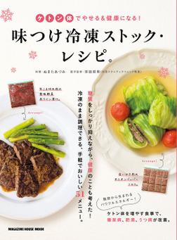 ケトン体でやせる&健康になる!味付け冷凍ストック・レシピ。-電子書籍