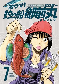 激ウマ!釣り船御前丸 7巻-電子書籍