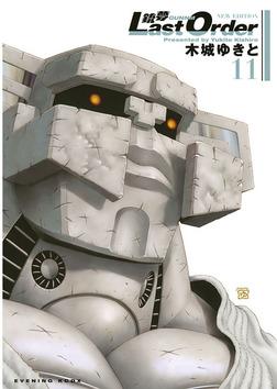 銃夢Last Order NEW EDITION(11)-電子書籍