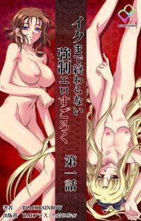 【フルカラー成人版】イクまで終わらない強制エロすごろく(分冊版)vol.1
