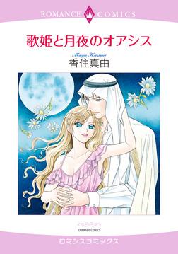 歌姫と月夜のオアシス-電子書籍
