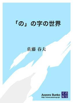 「の」の字の世界-電子書籍