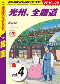 地球の歩き方 D37 韓国 2019-2020 【分冊】 4 光州、全羅道