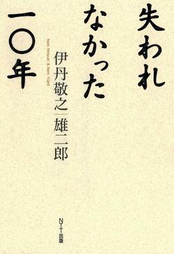 失われなかった一〇年-電子書籍
