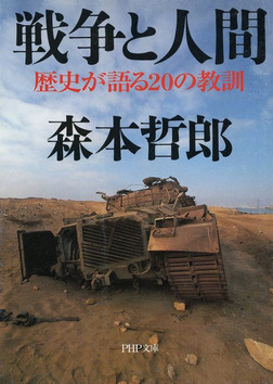 戦争と人間 歴史が語る20の教訓-電子書籍