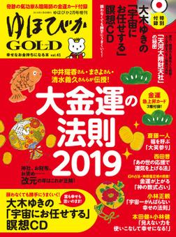 ゆほびかGOLD vol.41 幸せなお金持ちになる本 (ゆほびか2019年2月号増刊)-電子書籍