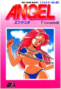 【フルカラー成人版】ANGEL Complete版 1-電子書籍