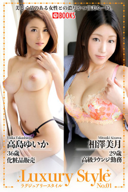Luxury Style No.01 高島ゆいか 相澤美月-電子書籍