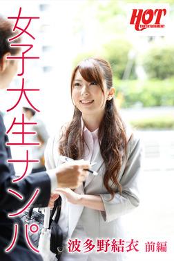 女子大生ナンパ 波多野結衣 前編-電子書籍