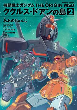 機動戦士ガンダム THE ORIGIN MSD ククルス・ドアンの島(2)-電子書籍