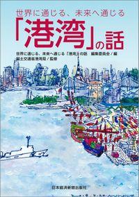 世界に通じる、未来へ通じる「港湾」の話