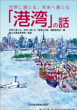 世界に通じる、未来へ通じる「港湾」の話-電子書籍