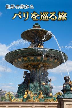 世界の街から・パリを巡る旅-電子書籍