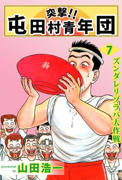 突撃!! 屯田村青年団(7)-電子書籍