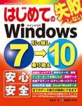 はじめてのWindows7→10 引っ越し 乗り換え