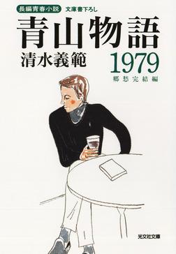 青山物語1979~郷愁完結編~-電子書籍