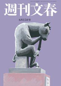 週刊文春 6月15日号