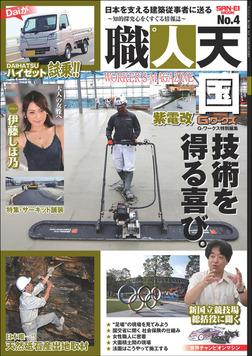 三栄ムック 職人天国 No.4-電子書籍