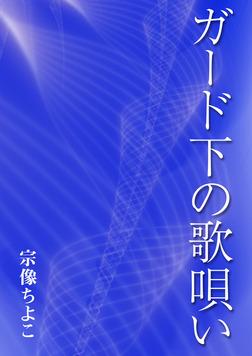 ガード下の歌唄い-電子書籍