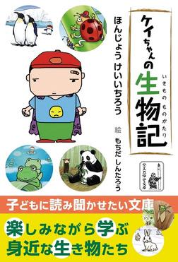 ケイちゃんの生物記(いきものものがたり)-電子書籍