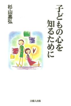 子どもの心を知るために-電子書籍
