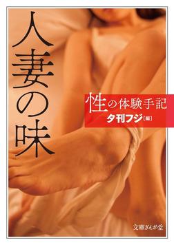 性の体験手記 人妻の味-電子書籍