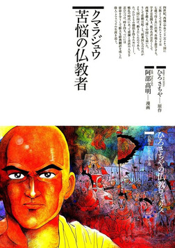 クマラジュウ苦悩の仏教者-電子書籍